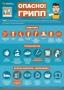 infografika-gripp
